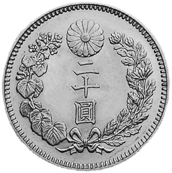 Japan 20 Yen reverse