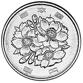 Yr.42(1967)-Yr.63(1988) Japan 100 Yen obverse