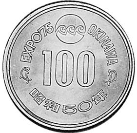 Japan 100 Yen reverse