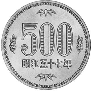 Japan 500 Yen reverse