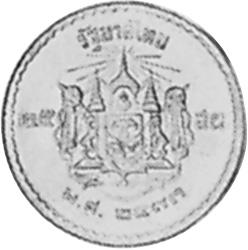 Thailand 25 Satang = 1/4 Baht reverse