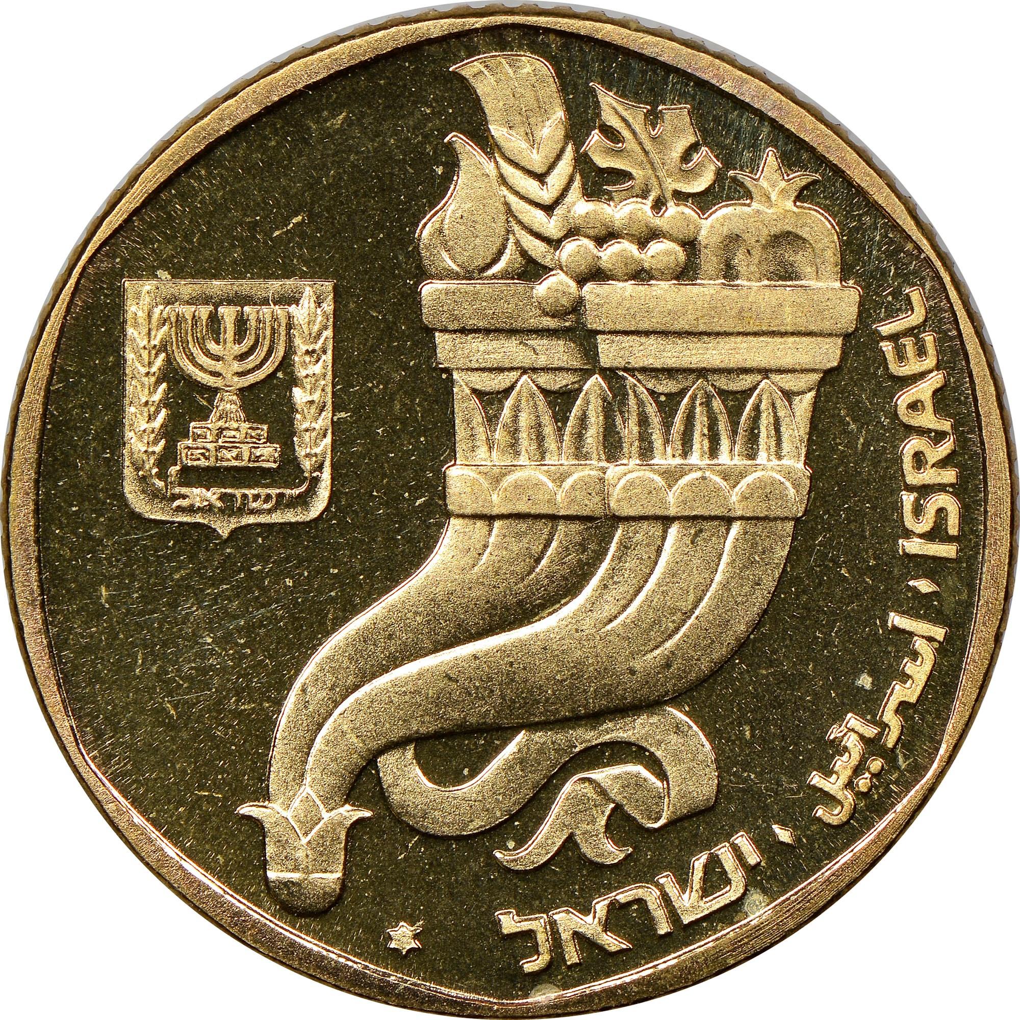 Israel 5 Sheqalim obverse