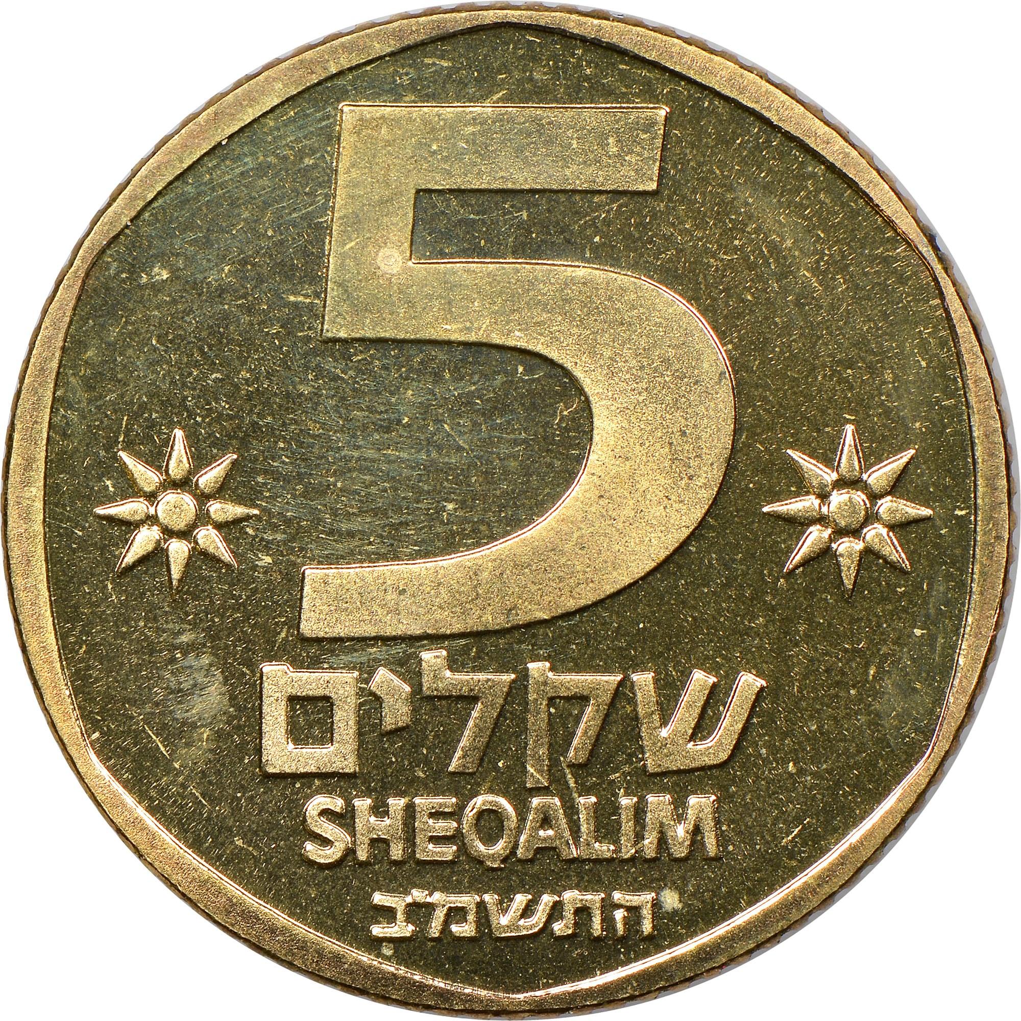 Israel 5 Sheqalim reverse