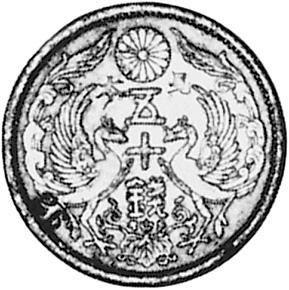 Yr.12 (1923) Japan 50 Sen obverse