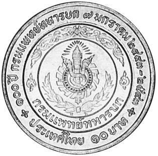 Thailand 10 Baht reverse