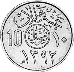 Saudi Arabia UNITED KINGDOMS 10 Halala reverse
