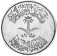 Saudi Arabia UNITED KINGDOMS 10 Halala obverse