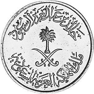 Saudi Arabia UNITED KINGDOMS 50 Halala obverse