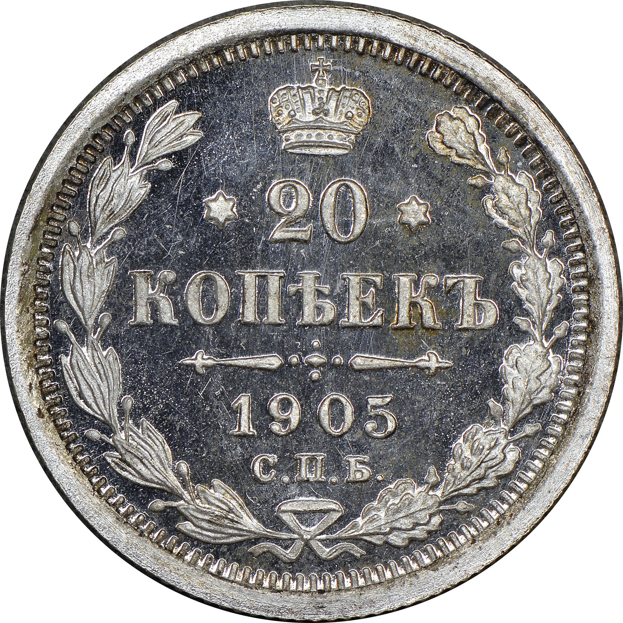 Coin 20 kopecks in 1961. The cost of coins of the USSR. Species 15