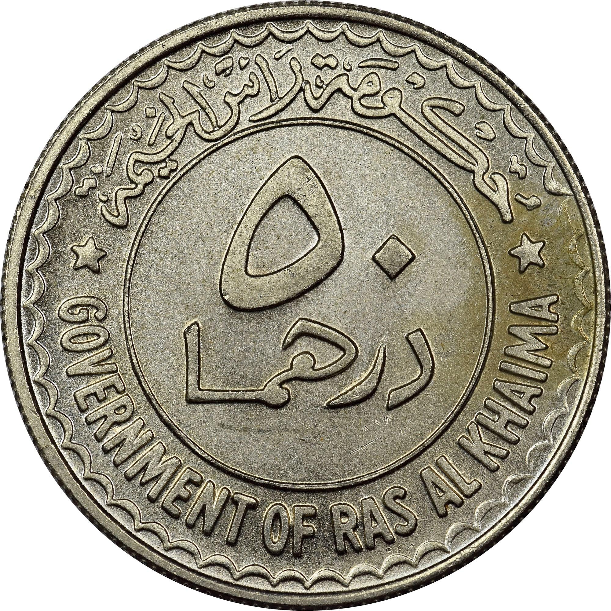 Ras Al-Khaimah 50 Dirhams obverse