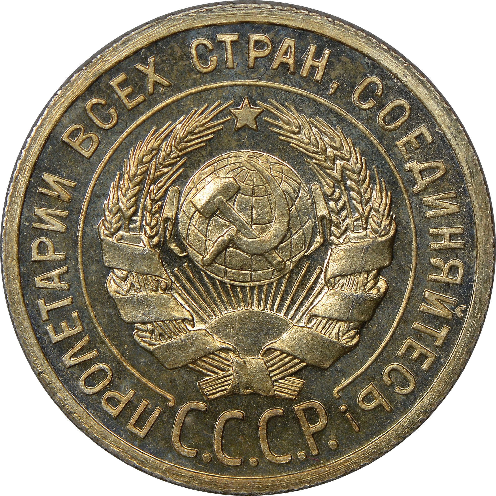 Coin 20 kopecks in 1961. The cost of coins of the USSR. Species 77