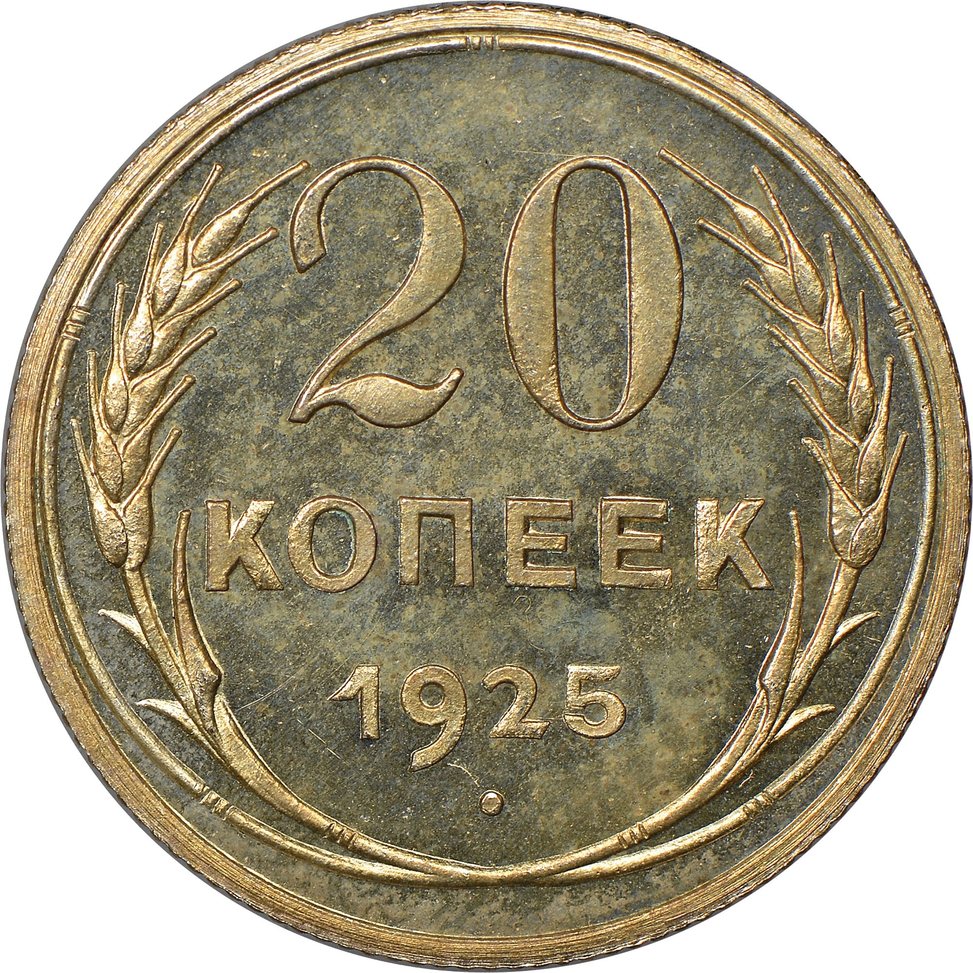 Coin 20 kopecks in 1961. The cost of coins of the USSR. Species 10