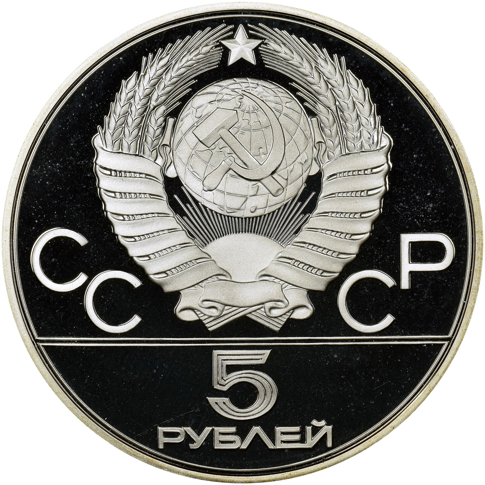 5 ROUBLES 1980 MOSCOW OLYMPICS SILVER PROOF COIN USSR CCCP Russia