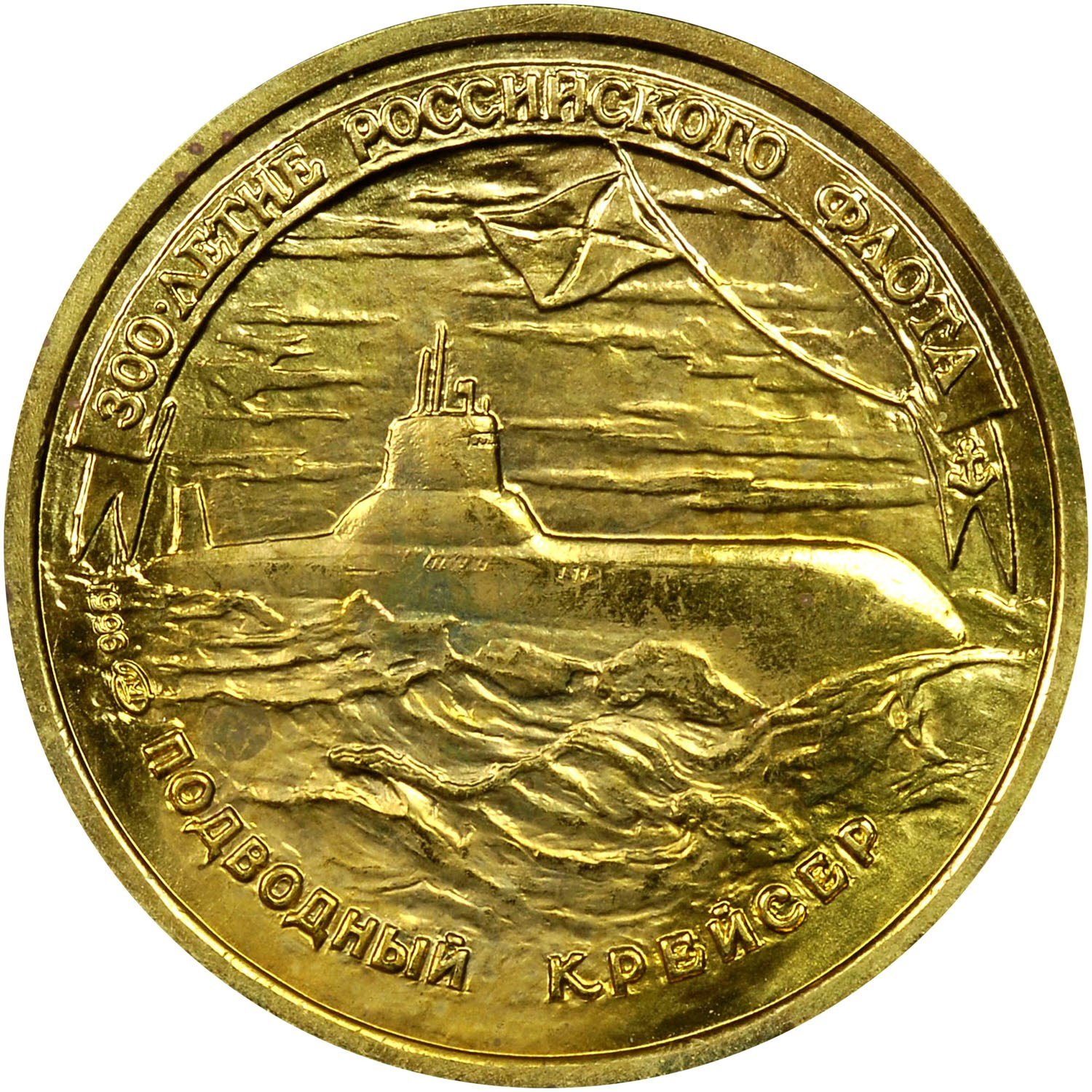 Russia 50 Roubles reverse