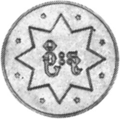 1970-71 Myanmar 2 Mu reverse