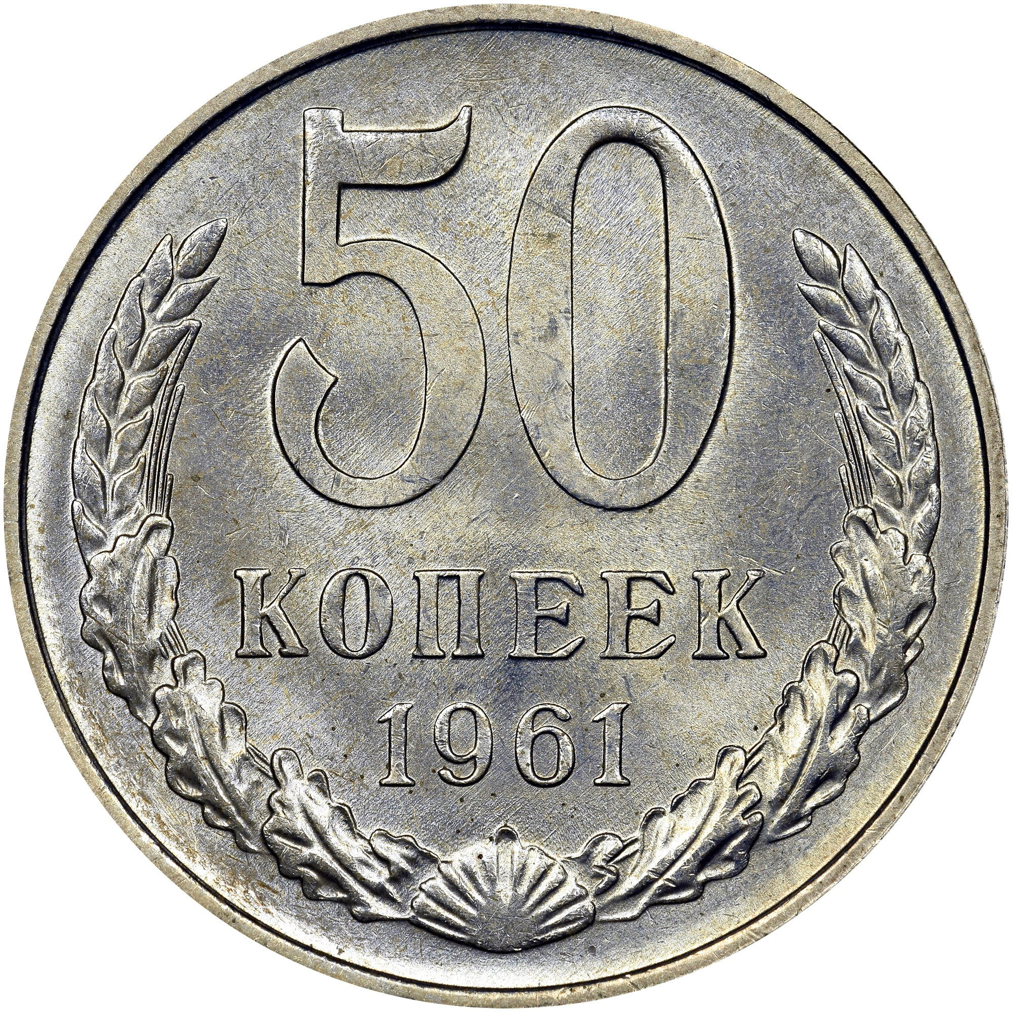 ONE POLTINNICK ***YURI GAGARIN***USSR***EXONUMIA SILVERED COIN 50 KOPECKS 1961
