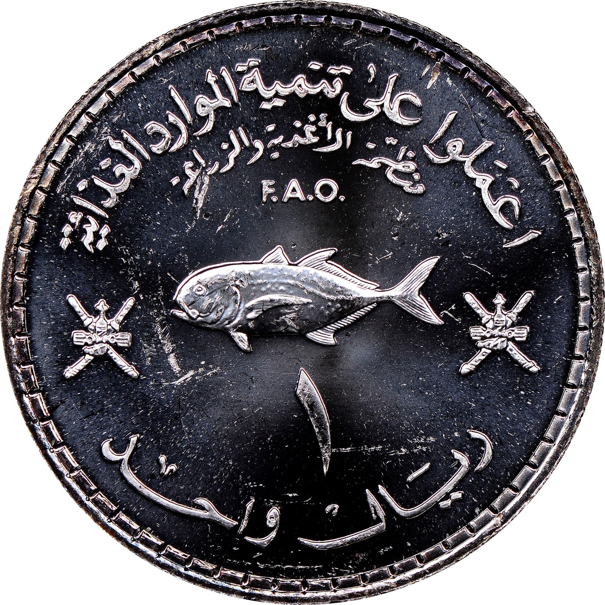 Oman Omani Rial reverse