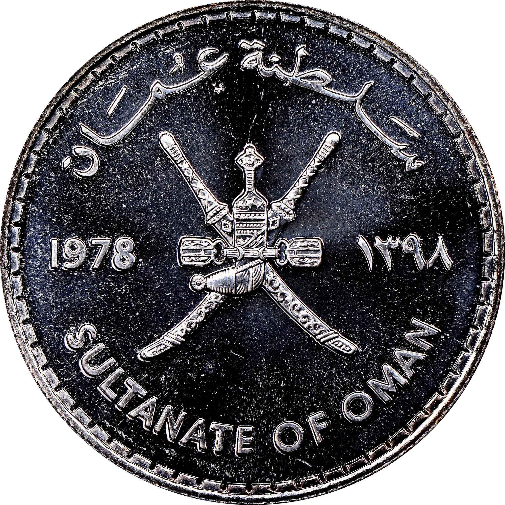 Oman Omani Rial obverse