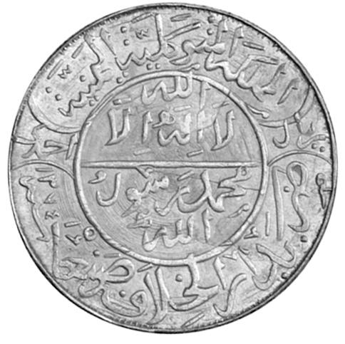 1367-1381 Yemen Ahmadi Riyal reverse