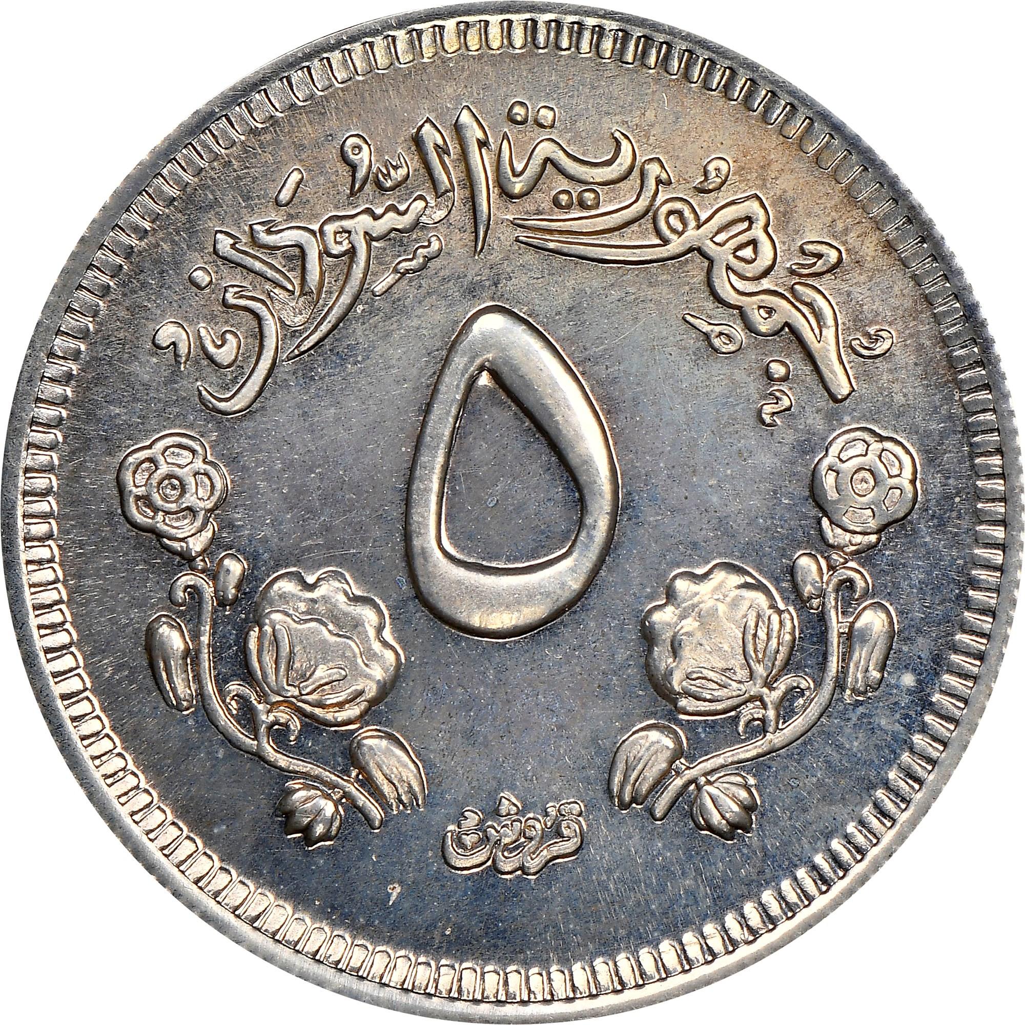 Sudan 5 Ghirsh obverse