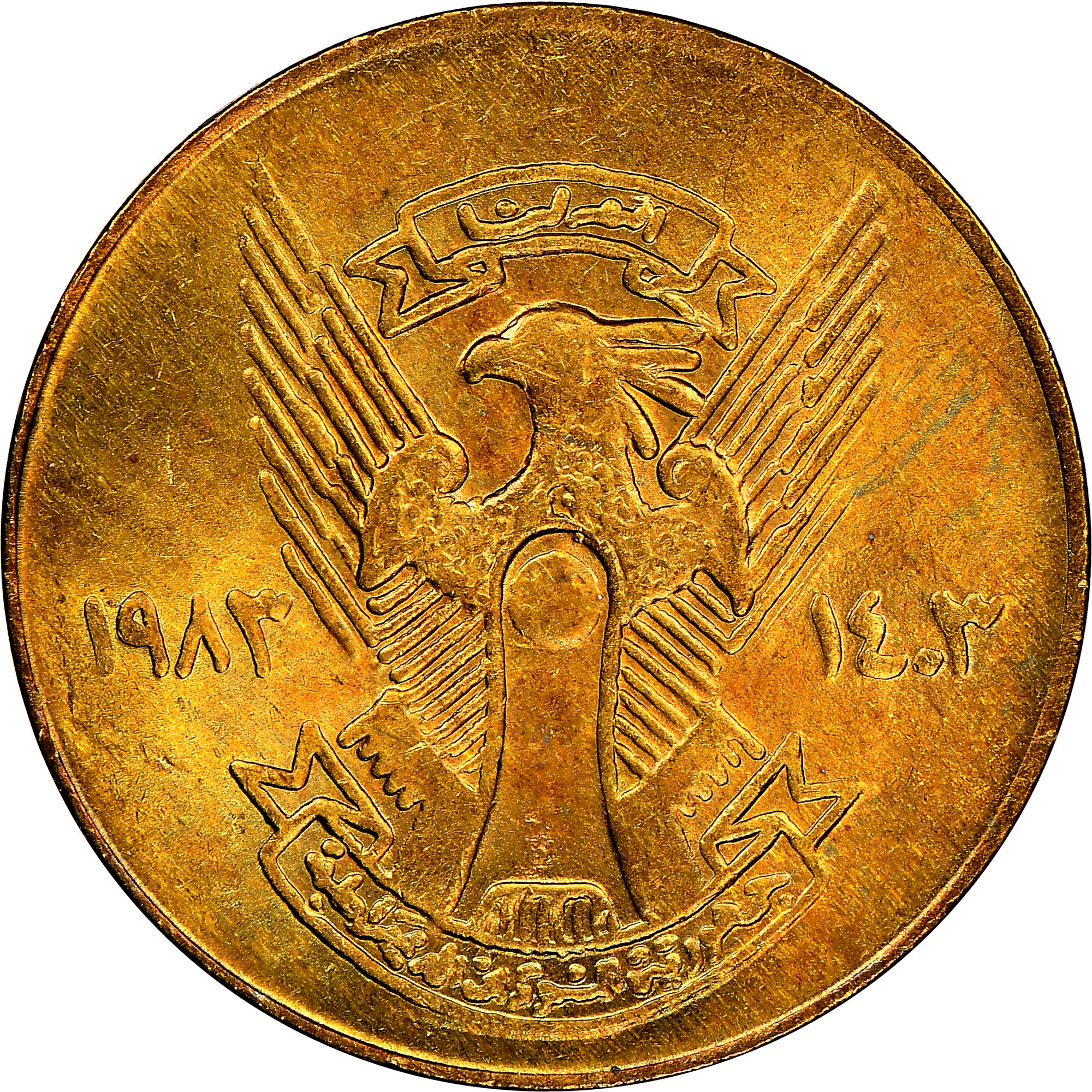 Sudan 5 Ghirsh reverse