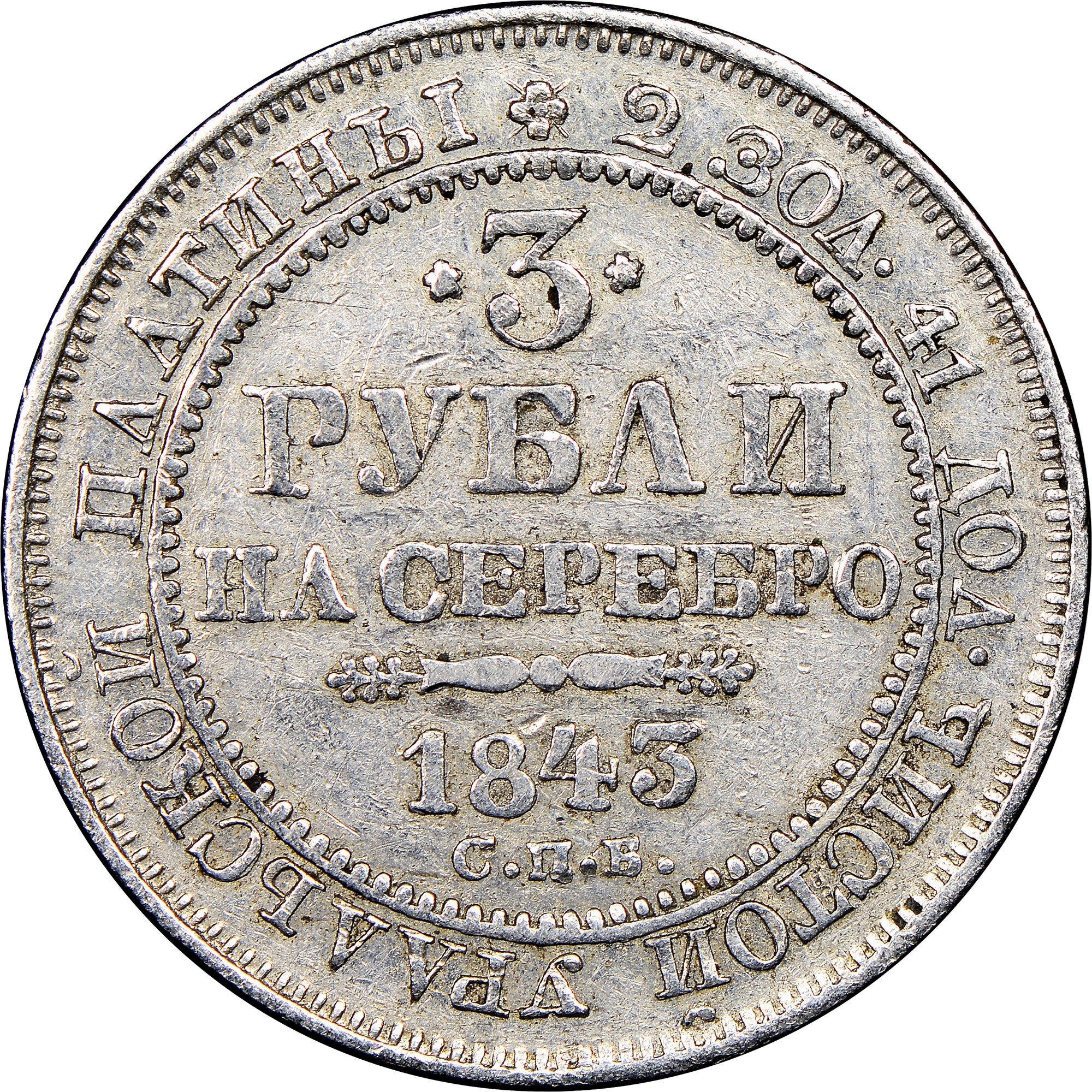 Russia 3 Roubles reverse