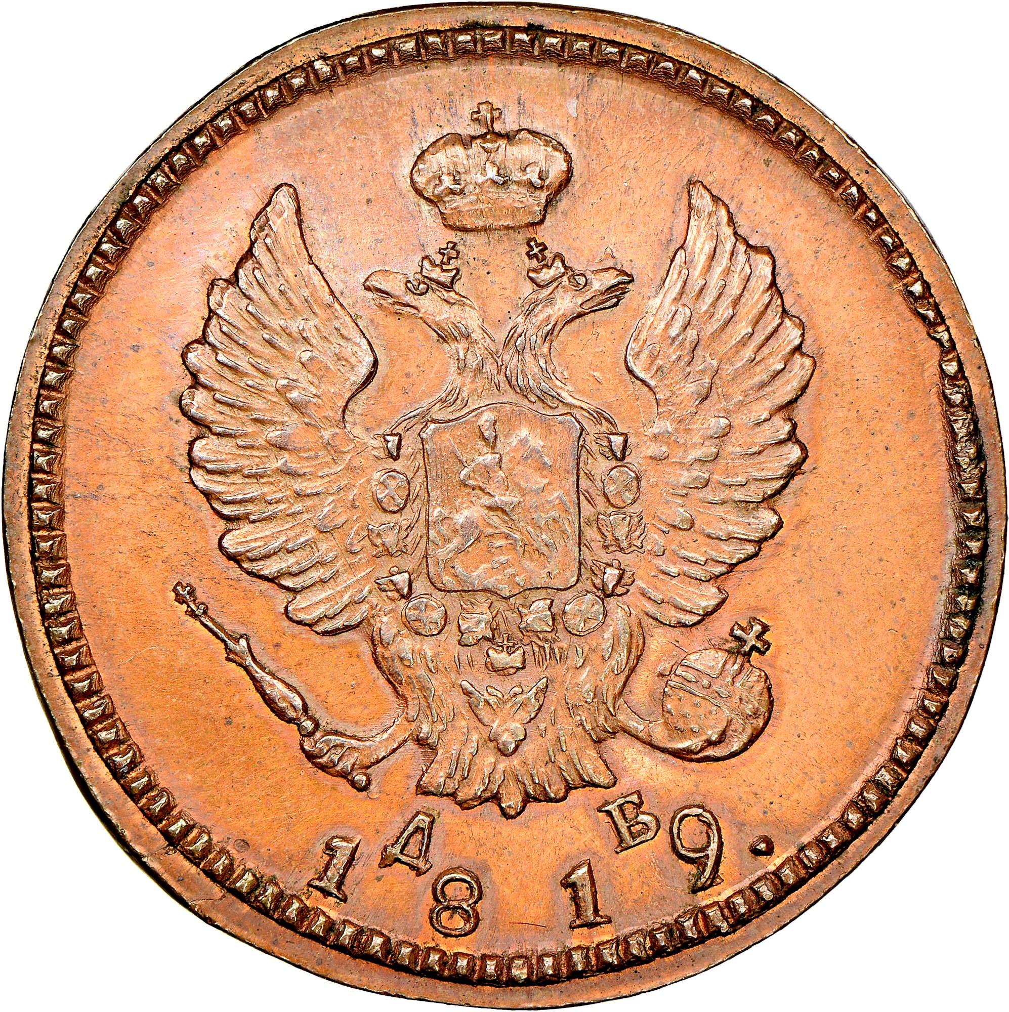 Russia 2 Kopeks obverse