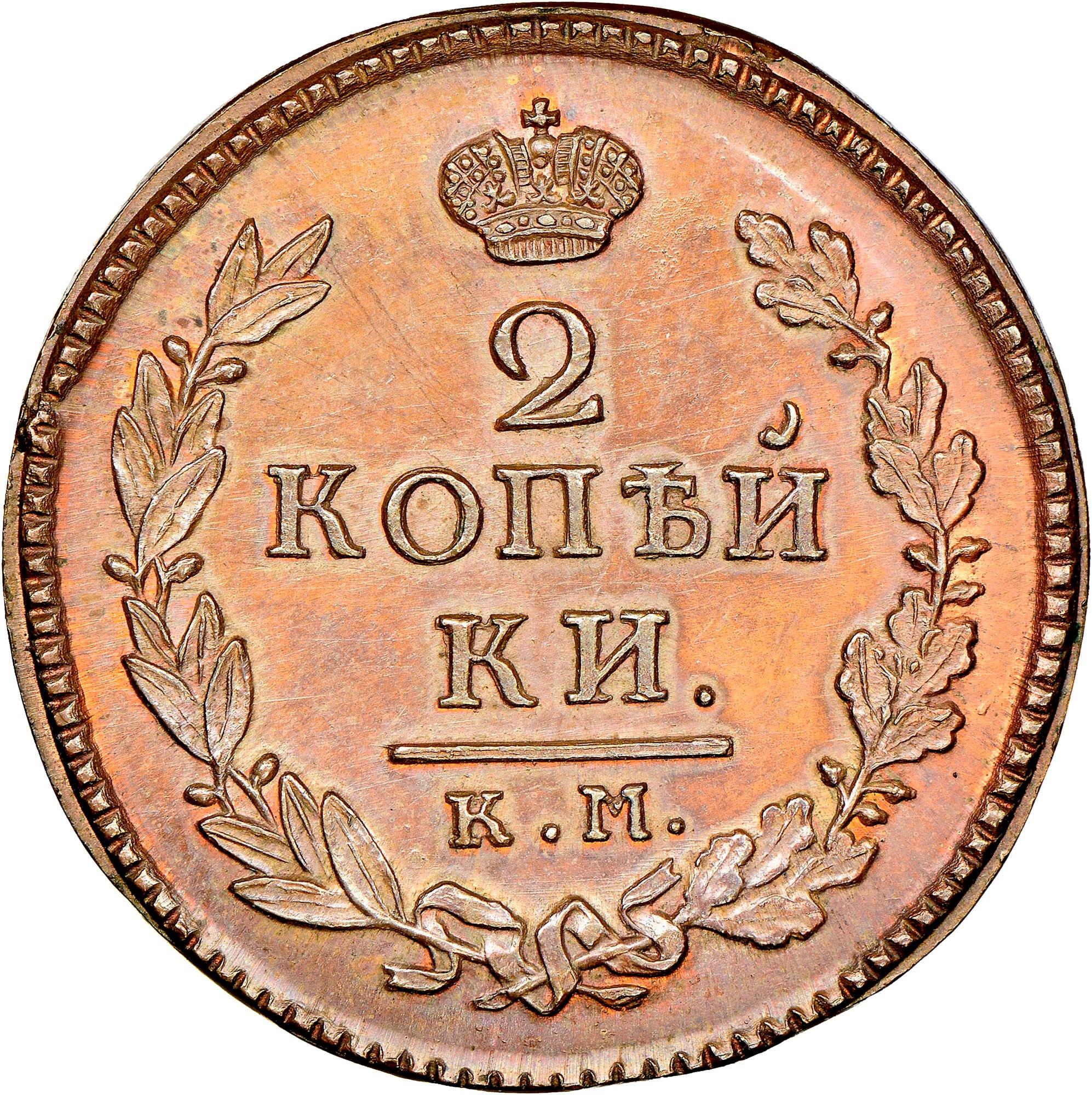 Russia 2 Kopeks reverse