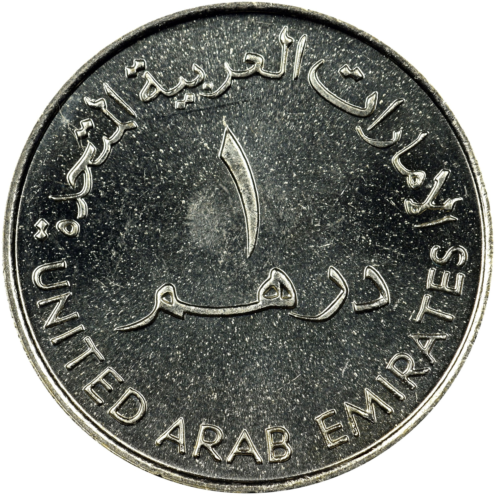 United Arab Emirates Dirham obverse