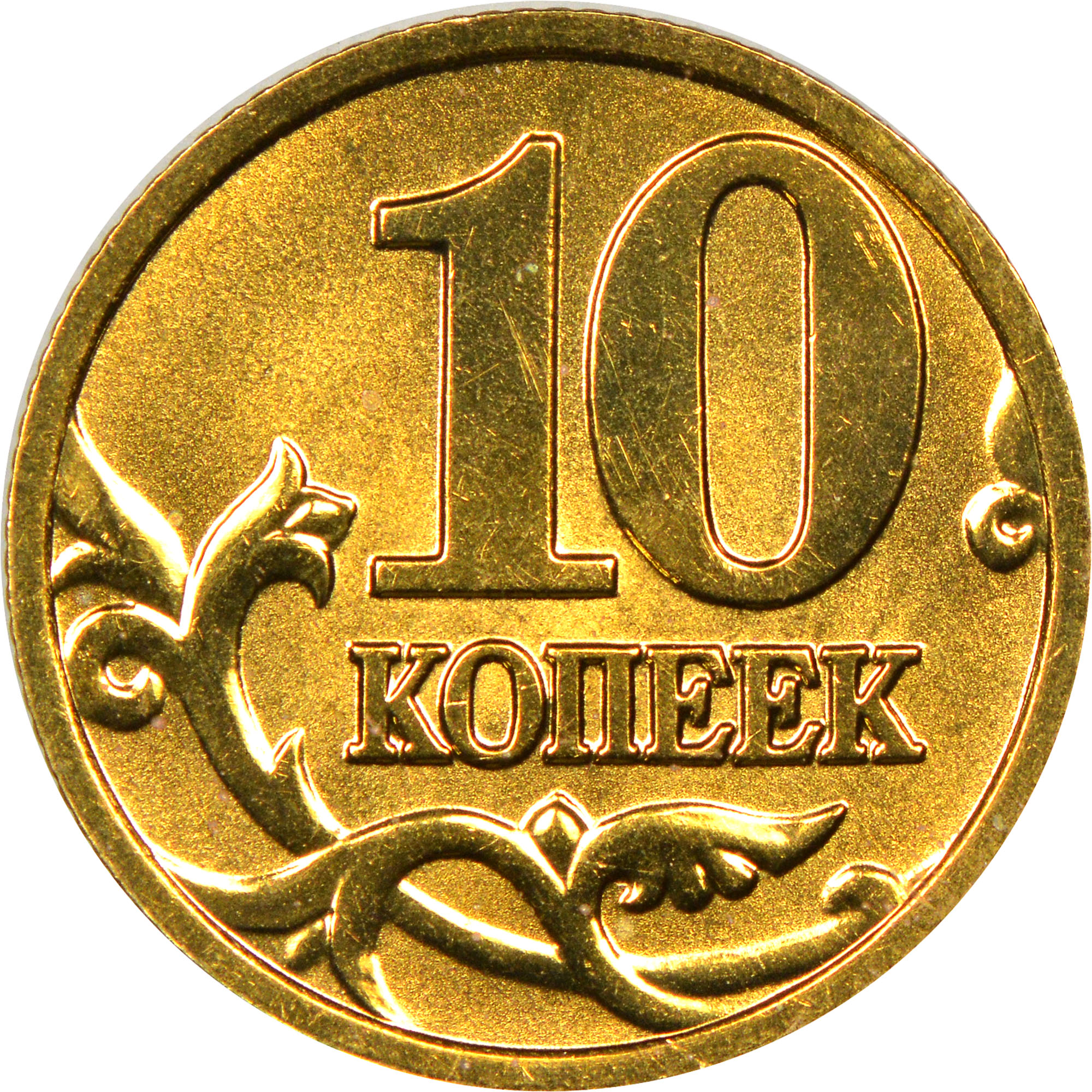 Russia 10 Kopeks reverse