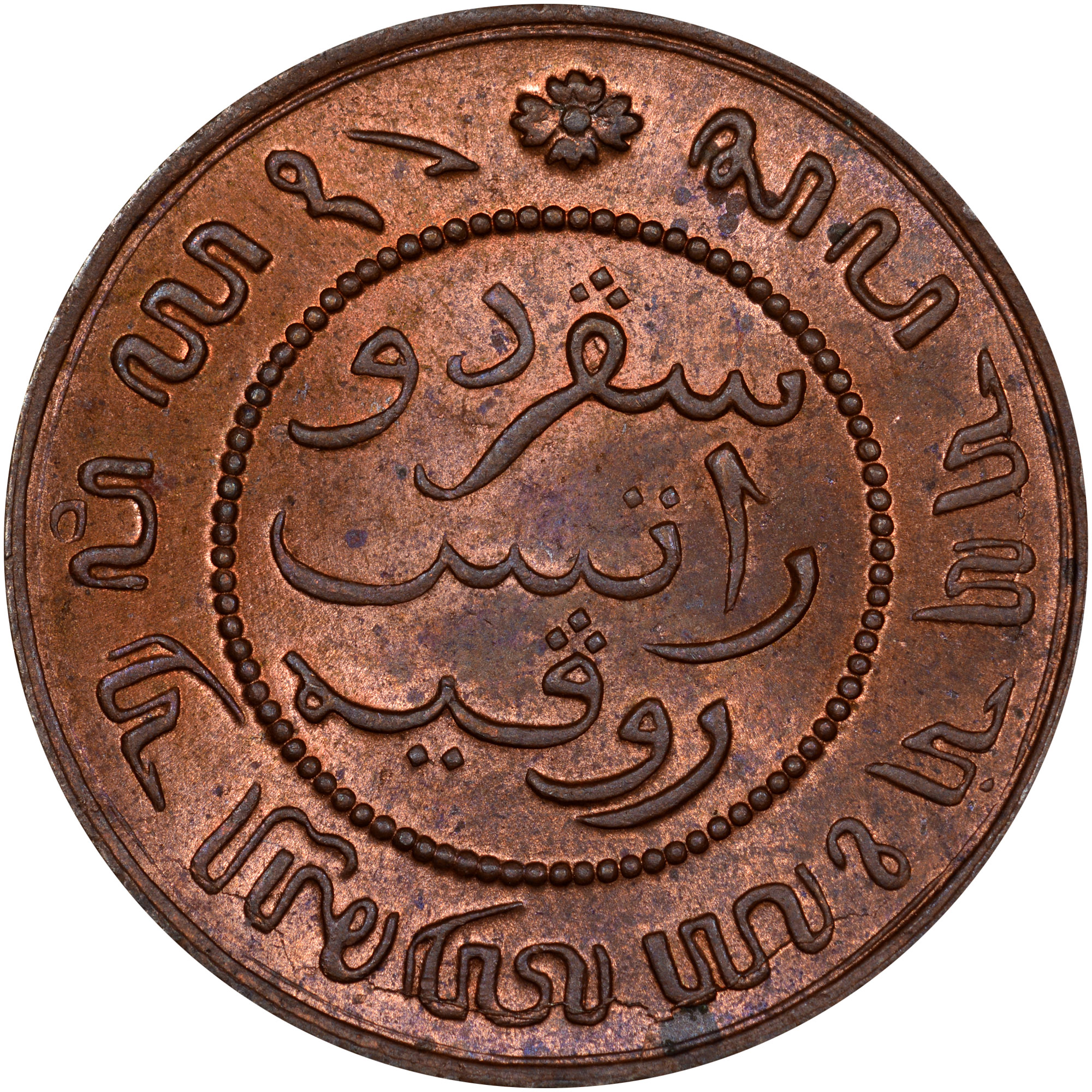 Netherlands East Indies 1/2 Cent reverse