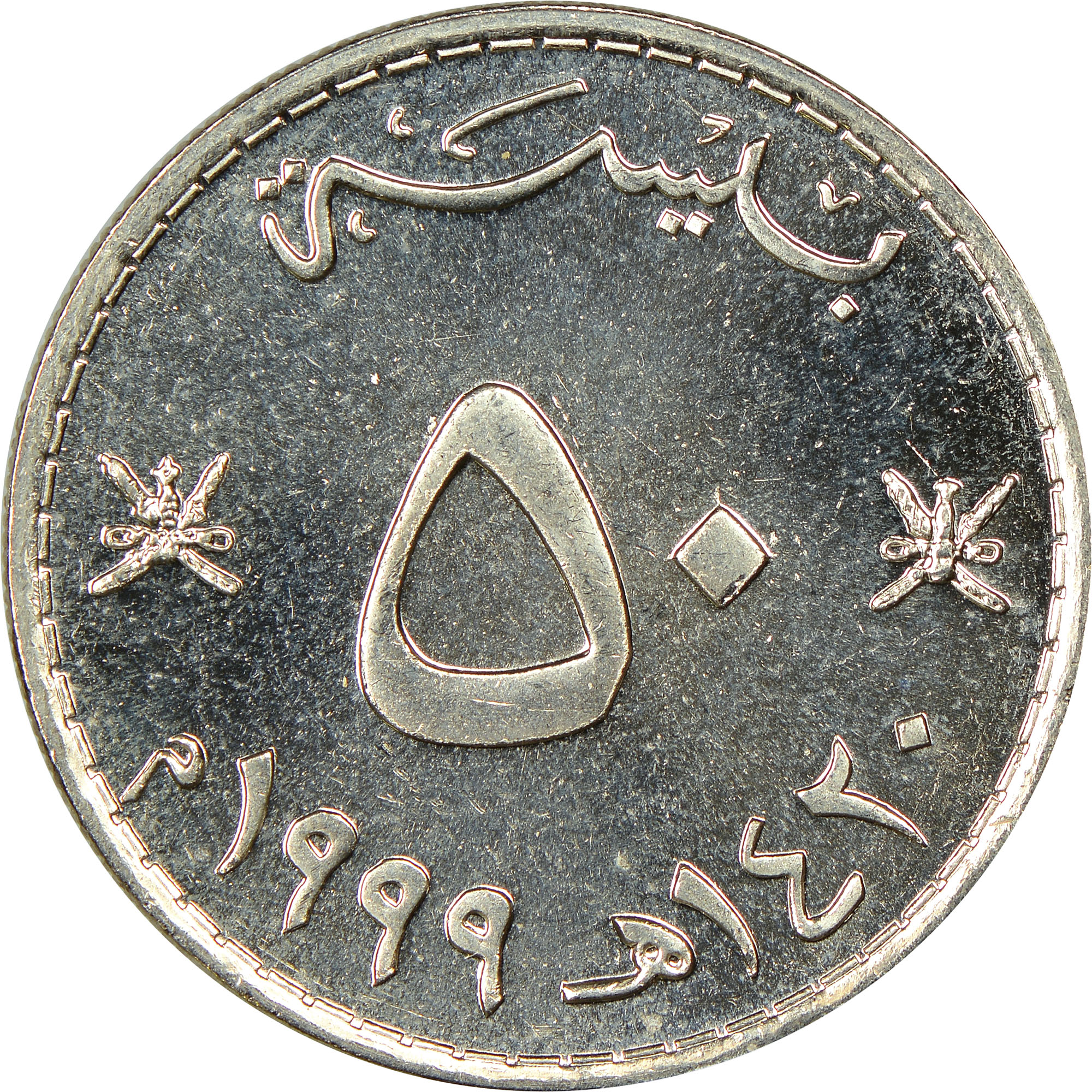Oman 50 Baisa reverse