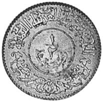 Yemen Arab Republic 1/2 Buqsha obverse