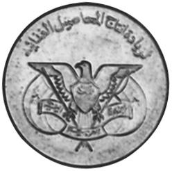 Yemen Arab Republic 5 Fils obverse