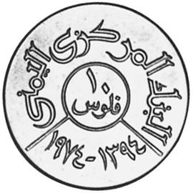 Yemen Arab Republic 10 Fils reverse
