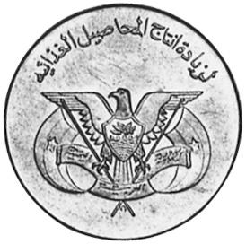 Yemen Arab Republic 10 Fils obverse