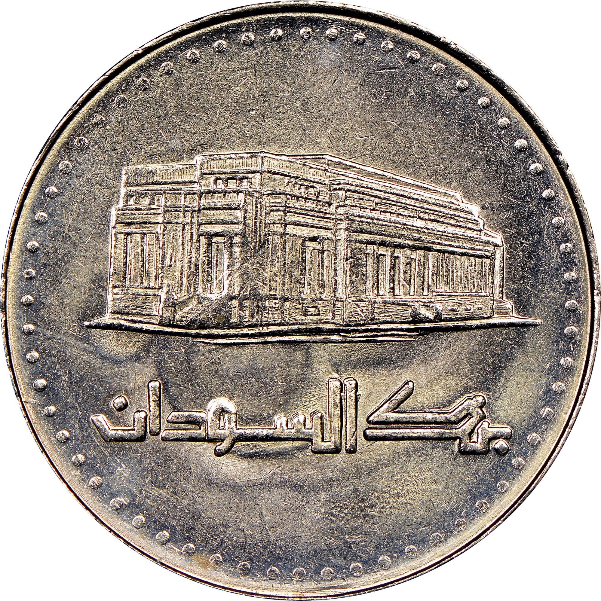 Sudan 50 Dinars reverse