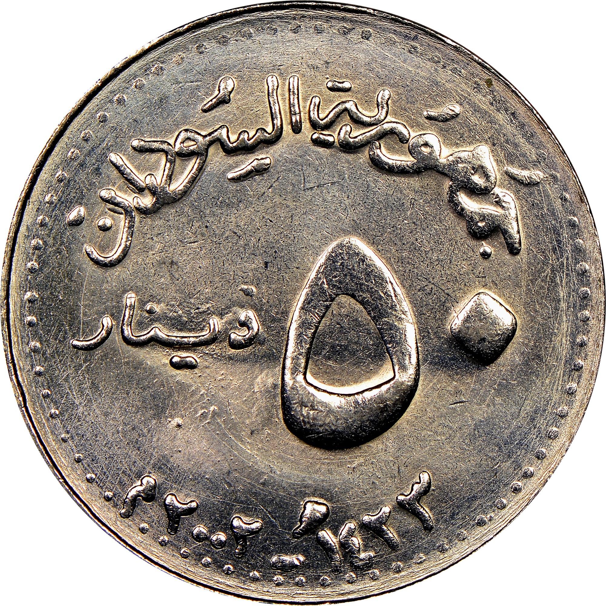 Sudan 50 Dinars obverse