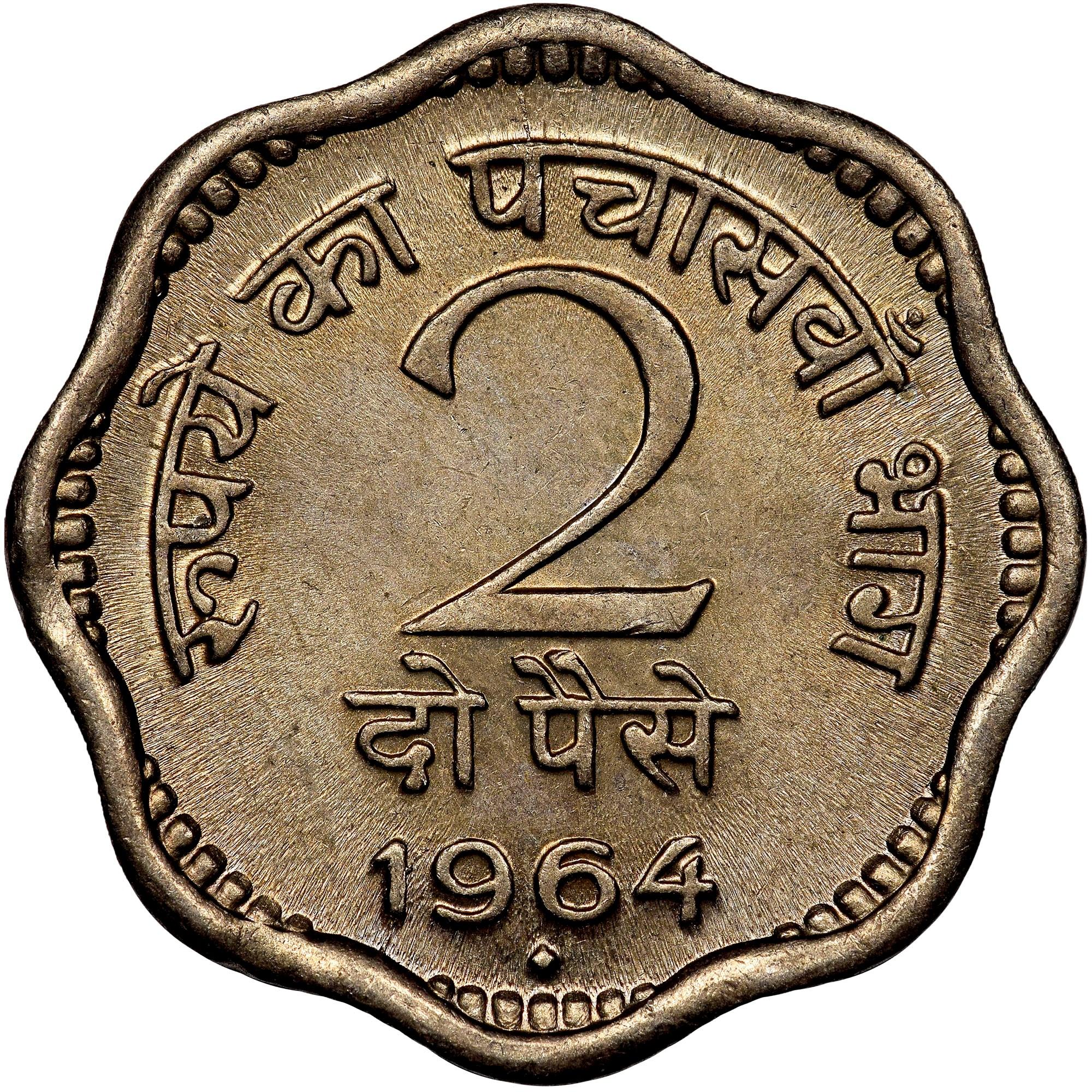 India-Republic 2 Paise reverse