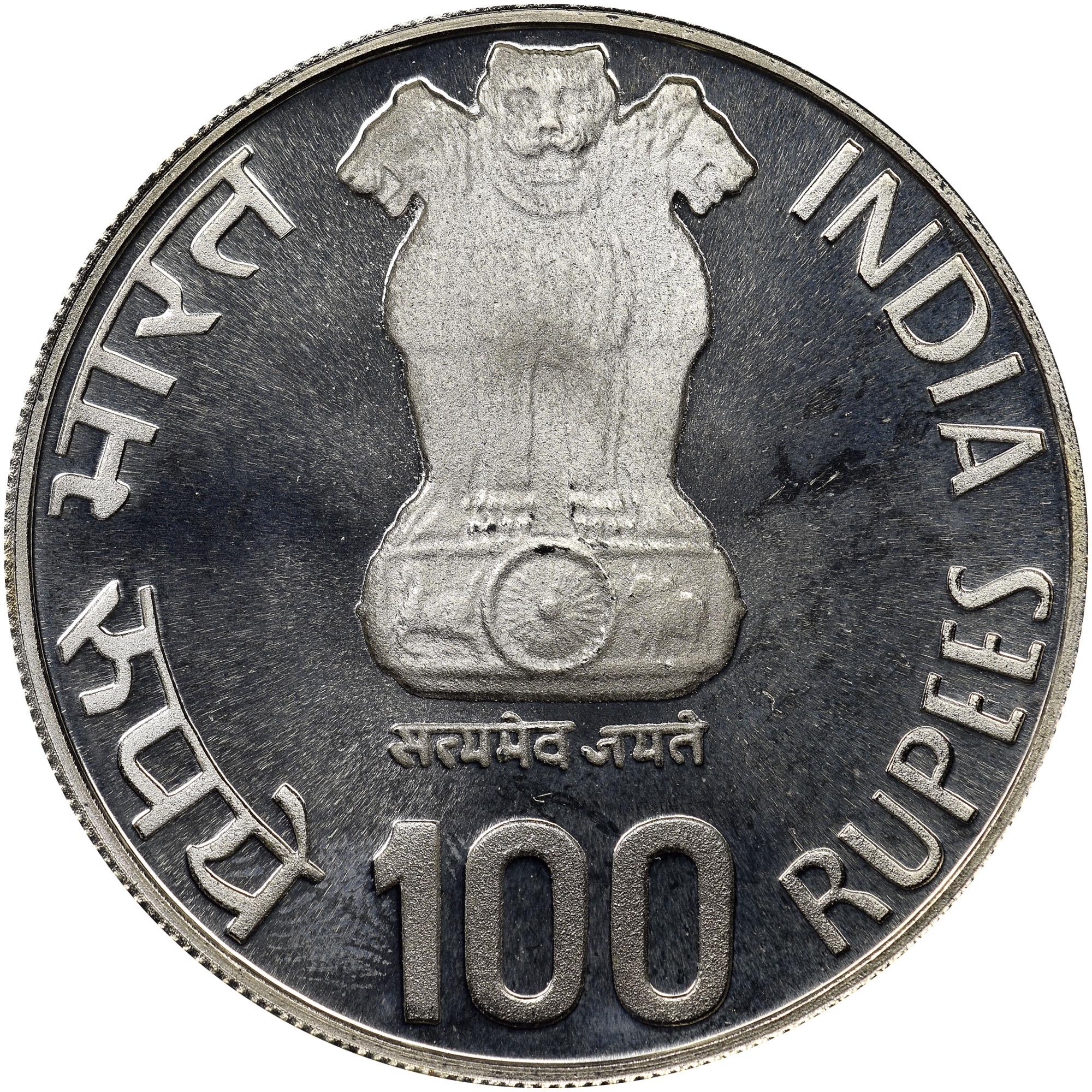 India-Republic 100 Rupees obverse