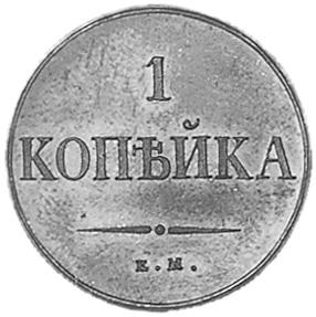 Russia Kopek reverse