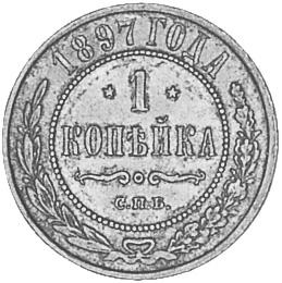 1867-1914 Russia Kopek reverse