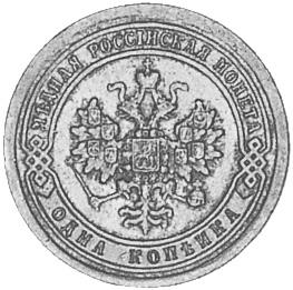 1867-1914 Russia Kopek obverse