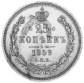 Russia 25 Kopeks reverse