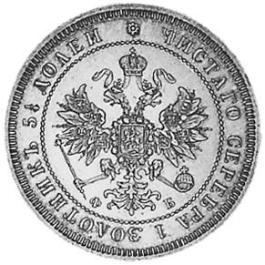 Russia 25 Kopeks obverse