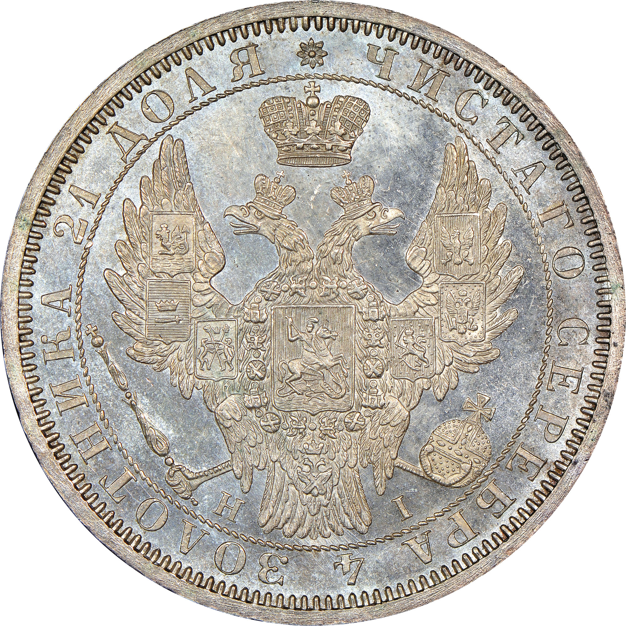 Russia Rouble obverse