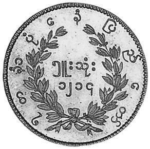 1214 Myanmar 5 Mu, 1/2 Rupee reverse