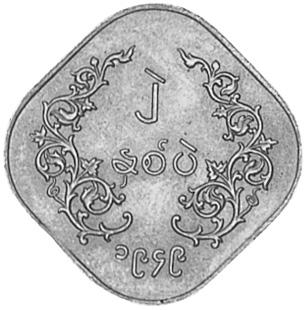 1949-1951 Myanmar 2 Pe reverse