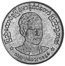 Myanmar Pya obverse