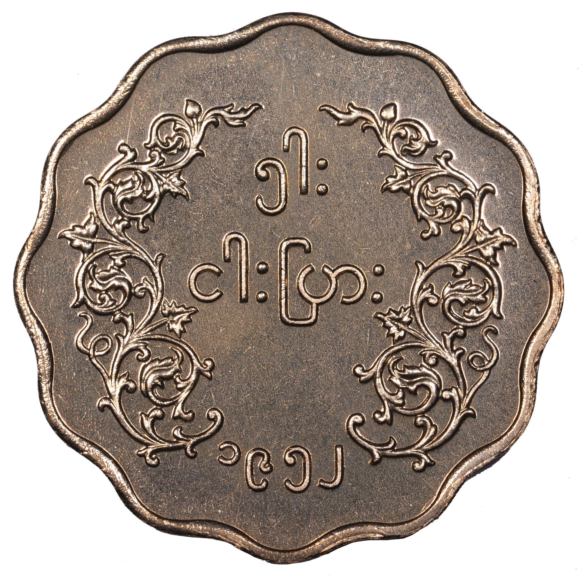1952-1966 Myanmar 5 Pyas reverse